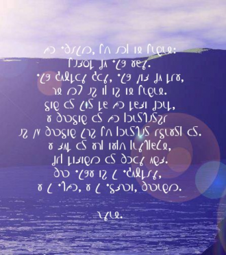 A font I created for the Second Shaw Alphabet, also known as the Read alphabet. This was the first computer font ever for the Second Shaw. The text is the Lord's Prayer in English, written in the phonetic Second Shaw alphabet.